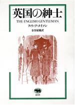 英国の紳士(単行本)