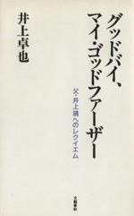 グッドバイ、マイ・ゴッドファーザー 父・井上靖へのレクイエム(単行本)