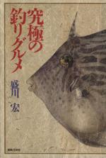 究極の釣りグルメ(単行本)