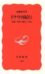ドナウ河紀行 東欧・中欧の歴史と文化(岩波新書189)(新書)