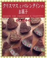 クリスマスとバレンタインのお菓子(単行本)