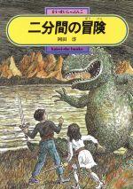 二分間の冒険(偕成社文庫3188)(児童書)