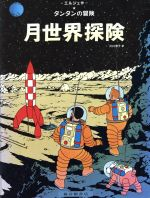 月世界探険(タンタンの冒険旅行13)(児童書)
