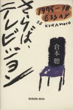 さらば、テレビジョン 倉本聡エッセイ集 1975‐'78(単行本)