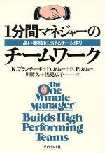 1分間マネジャーのチームワーク 高い業績を上げるチーム作り(単行本)