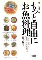 池上保子のもっと自由にお魚料理 ぴちぴちぴったり発見の味&定番の味(単行本)