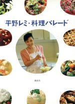 平野レミ・料理パレード(単行本)