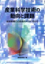 産業科学技術の動向と課題 地球規模での技術的共生に向けて(単行本)
