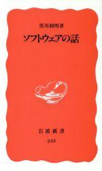 ソフトウェアの話(岩波新書242)(新書)
