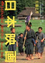 日本映画(単行本)