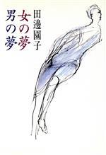 女の夢 男の夢(単行本)