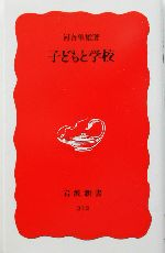 子どもと学校(岩波新書212)(新書)