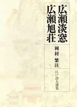 江戸詩人選集-広瀬淡窓・広瀬旭荘(第9巻)(単行本)