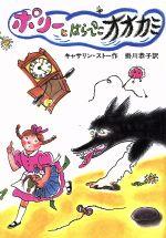 ポリーとはらぺこオオカミ(せかいのどうわシリーズ)(児童書)
