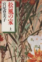 松風の家(文春文庫)(上)(文庫)