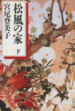 松風の家(文春文庫)(下)(文庫)