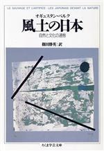 風土の日本 自然と文化の通態(ちくま学芸文庫)(文庫)