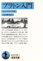 プラトン入門(岩波文庫)(文庫)