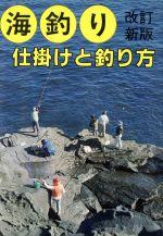 初心者のための海釣り仕掛けと釣り方(単行本)