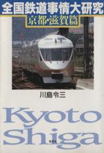 全国鉄道事情大研究(京都・滋賀篇)(単行本)