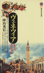 ヴェネツィア 水上の迷宮都市(講談社現代新書1111)(新書)