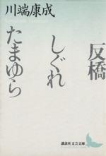 反橋・しぐれ・たまゆら(講談社文芸文庫)(文庫)