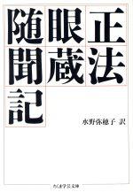 正法眼蔵随聞記(ちくま学芸文庫)(文庫)