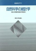自然科学の統計学(基礎統計学3)(単行本)