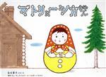 マトリョーシカちゃん(こどものとも傑作集)(児童書)