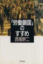 「労働鎖国」のすすめ(PHP文庫)(文庫)