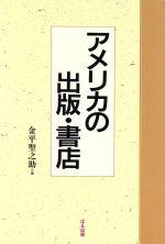 アメリカの出版・書店(単行本)