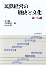 民鉄経営の歴史と文化(東日本編)(単行本)