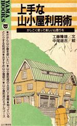 上手な山小屋利用術 かしこく使って楽しい山登りを(YAMA BOOKS22)(新書)