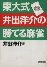 東大式 井出洋介の勝てる麻雀(文庫)
