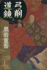 弓削道鏡(上)(単行本)