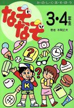 なぞなぞ3・4年生(児童書)