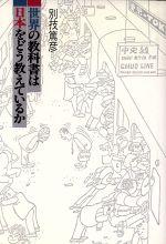 世界の教科書は日本をどう教えているか(単行本)