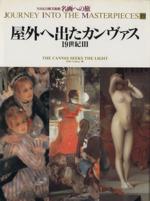 屋外へ出たカンヴァス 19世紀Ⅲ(NHK日曜美術館 名画への旅第19巻)(単行本)