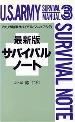 最新版 サバイバルノート アメリカ陸軍サバイバル・マニュアル(3)(新書)