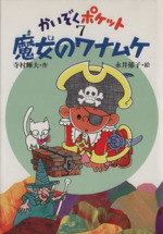 魔女のワナムケ(かいぞくポケット7)(児童書)