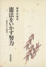 憲法をいかす努力 戦後山口の憲法(単行本)