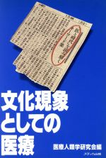 文化現象としての医療 「医と時代」を読み解くキーワード集(単行本)