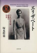 エリザベート ハプスブルク家最後の皇女(単行本)