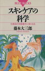 スキンケアの科学 化粧品の効能書きに強くなる(ブルーバックスB‐934)(新書)