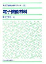 電子機能材料(高分子機能材料シリーズ5)(単行本)