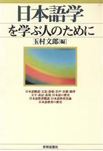 日本語学を学ぶ人のために(単行本)