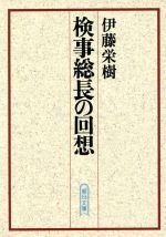検事総長の回想(朝日文庫)(文庫)