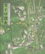 カイロ団長(日本の童話名作選)(児童書)