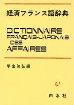経済フランス語辞典(単行本)