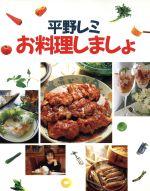 平野レミ お料理しましょ(BEST COOKING)(単行本)